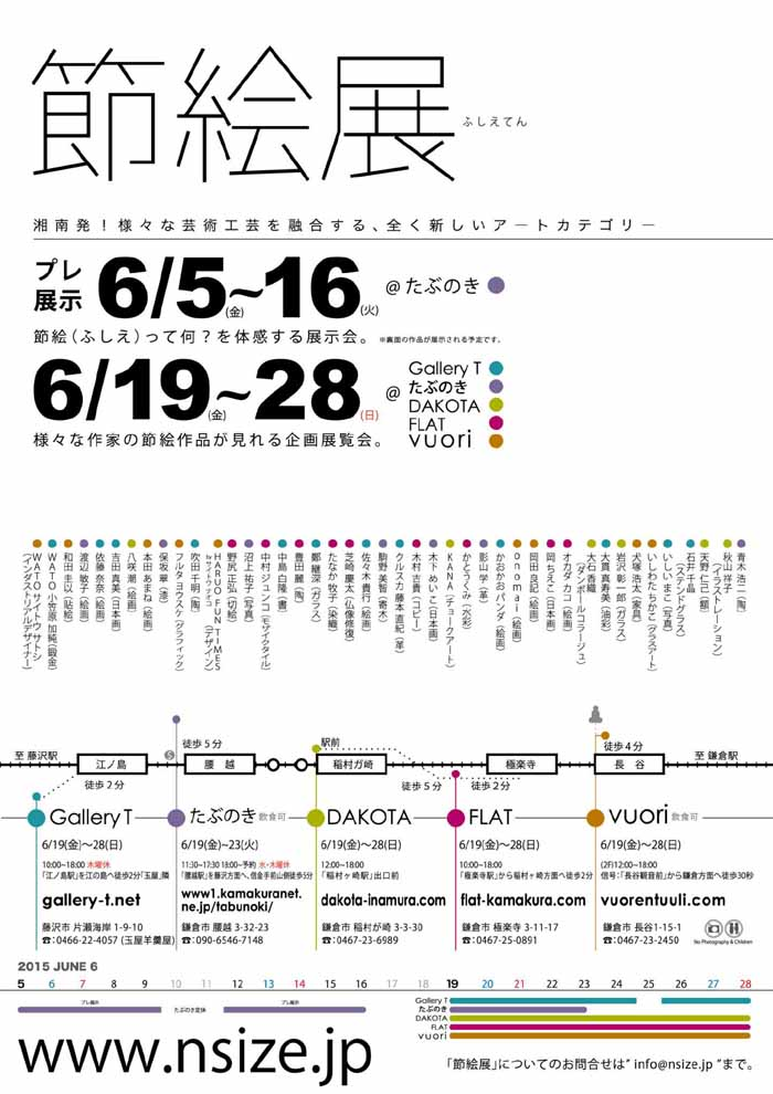 節絵展201506