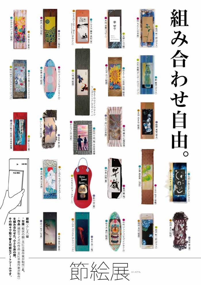 fushie-2.jpg