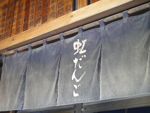 201412Niji_Dango_Taiseicho-5.jpg