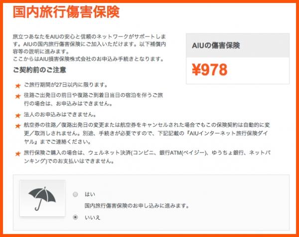 2014Dec_Jetstar_sales_promotion-2.jpg