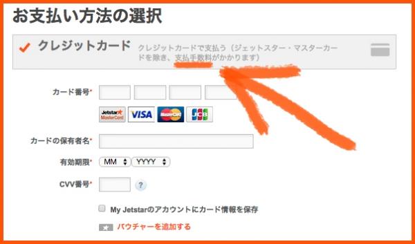 2014Dec_Jetstar_sales_promotion-4.jpg