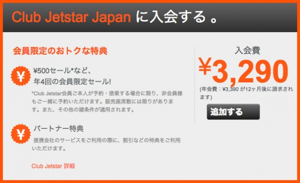 2014Dec_Jetstar_sales_promotion-5.jpg