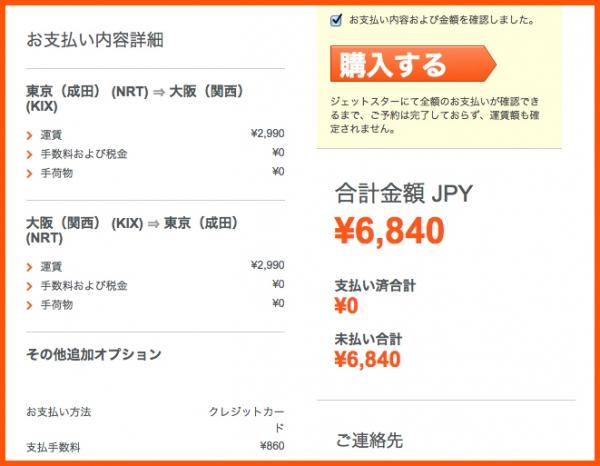 2014Dec_Jetstar_sales_promotion-6.jpg