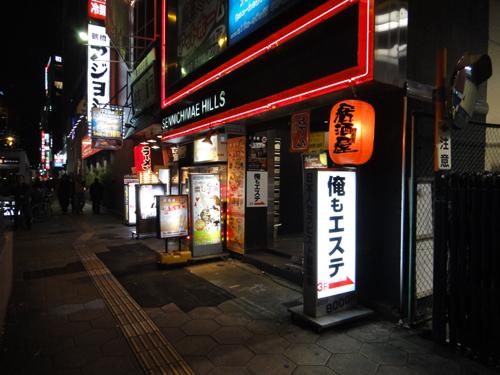 2014Dec_Osaka_Nanba-11.jpg