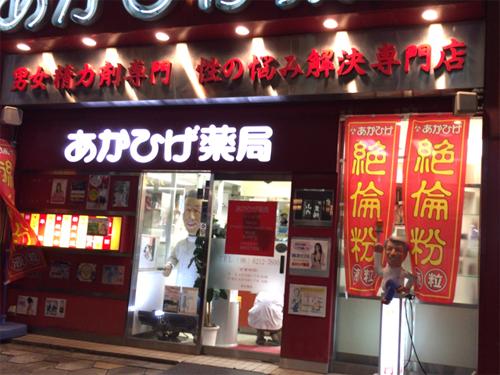 2014Dec_Osaka_Nanba-13.jpg