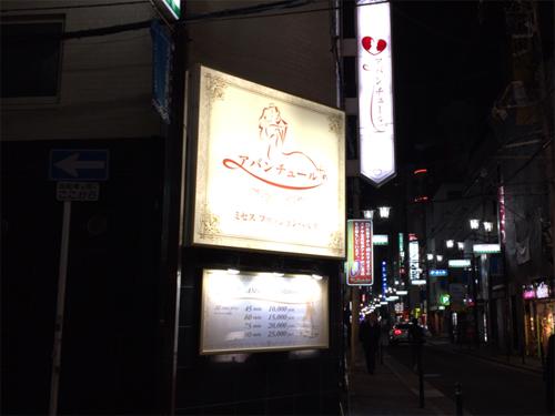 2014Dec_Osaka_Nanba-14.jpg
