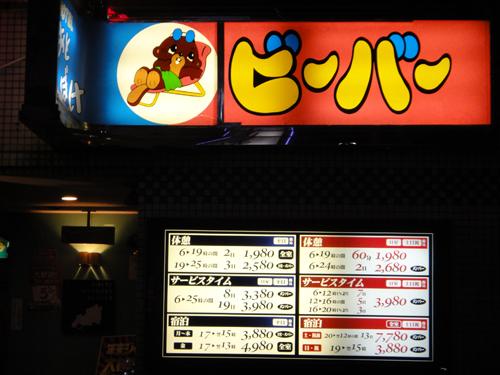 2014Dec_Osaka_Nanba-3.jpg