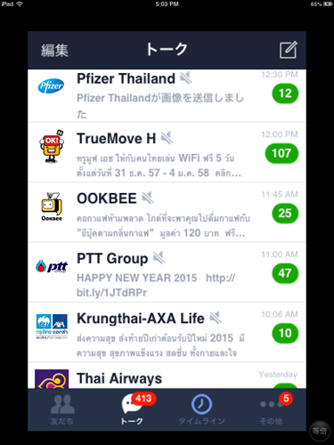 2014LINE_Thailand-2.jpg