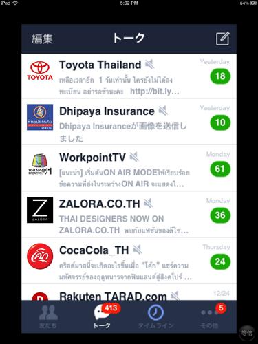 2014LINE_Thailand-3.jpg