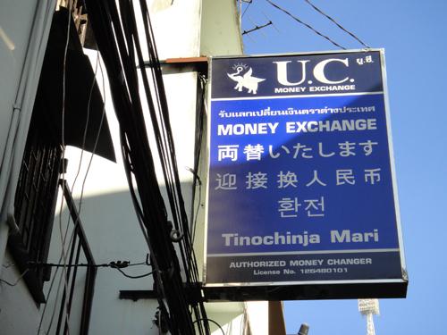2014Money_Exchange_Thailand-2.jpg