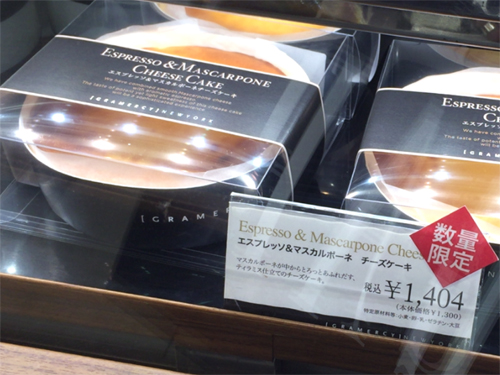 20150110GRAMERCY_EspressoMascarpone CheeseCake-1