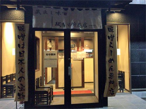 20150112Tadokoro_Shoten_ChibaNT-10.jpg