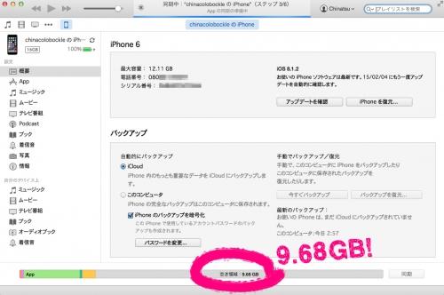 20150128iPhone_restore-6.jpg