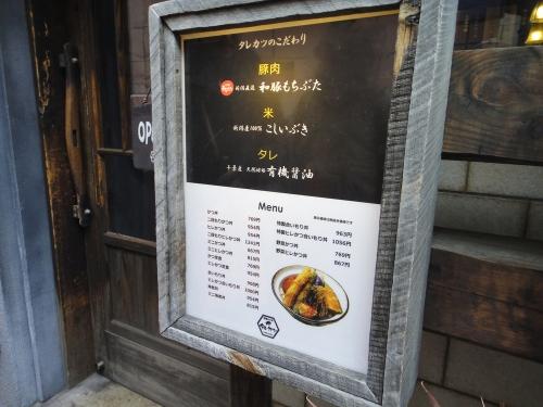 20150307Niigata_TARE-KATSU_Jinbocyo-2.jpg