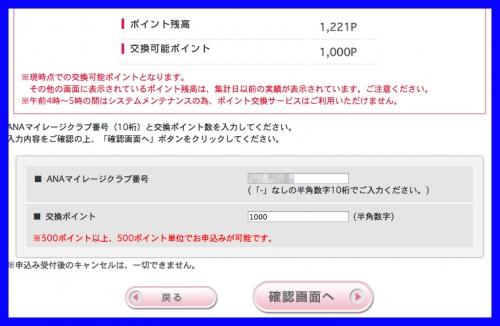 20150315nanaco_to_ANA-3.jpg