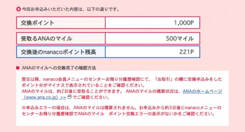 20150315nanaco_to_ANA-5.png