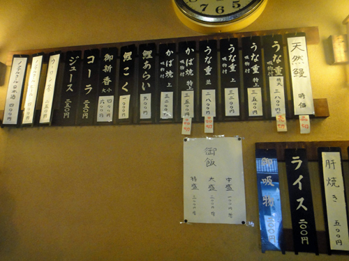 20150404Unagi_Nemoto_Misato-2.jpg