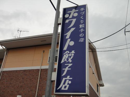 20150410White_Gyoza-4.jpg