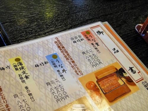 20150511Unagi_Izuei_Ueno-1.jpg