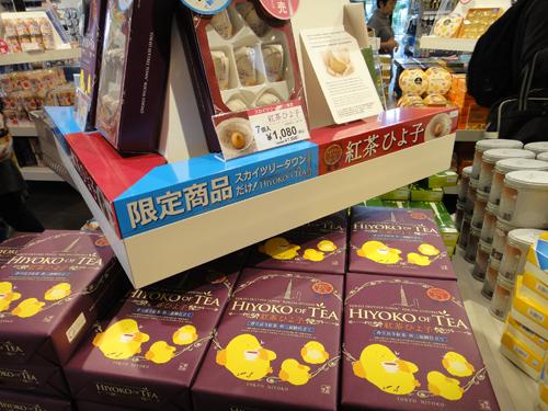 20150516Tokyo_Skytree_souvenir-3.jpg