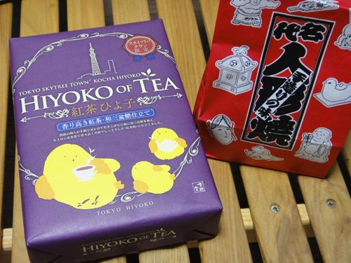 20150516Tokyo_Skytree_souvenir-4.jpg