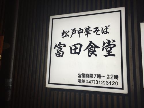 201505Tomiya_Syokudo_Matsudo-2.jpg