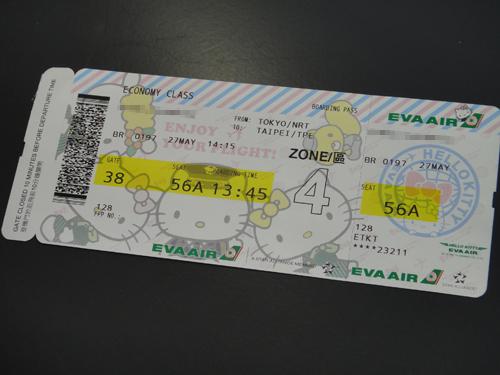 20150606Eva_Air-3.jpg