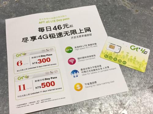 201506Taiwan_GT_4G_SIM-4.jpg