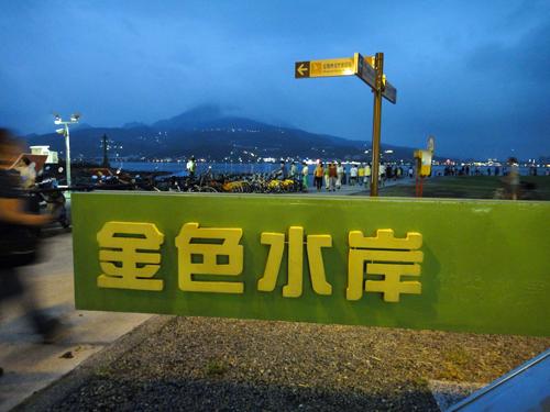 201506at_Tamsui-6.jpg