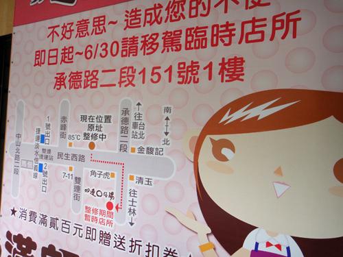201506sweetriceball_Taipei-2.jpg
