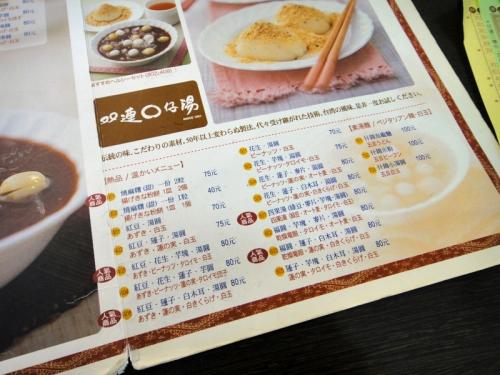 201506sweetriceball_Taipei-4.jpg