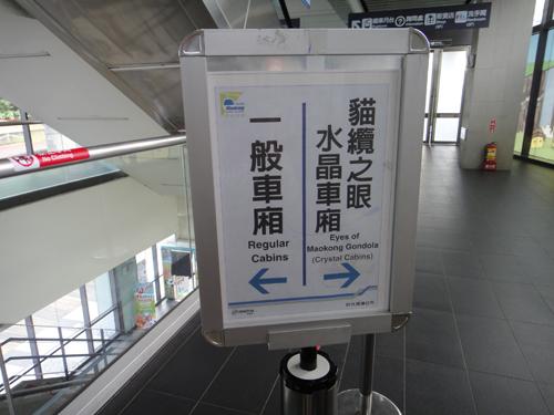 201507Maokong_Gondola-2.jpg
