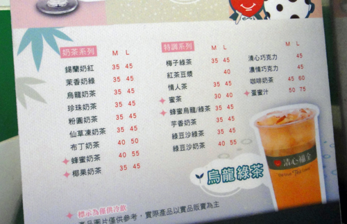 201507Tapioca_Milk_Tea-5.jpg