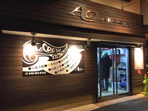 2015ART_and_CREW_Factory_Saitama-1.jpg