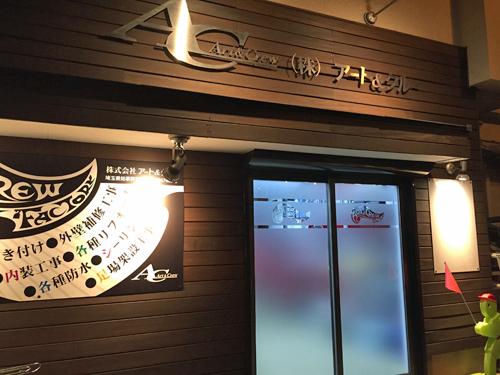 2015ART_and_CREW_Factory_Saitama-8.jpg