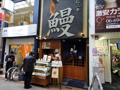 2015UOI_Osaka_Ougicyo-2.jpg