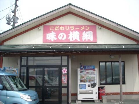 味の横綱・店