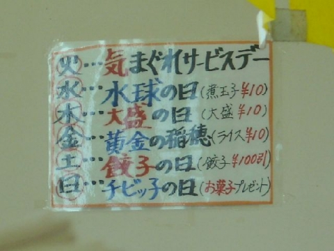 味の横綱・メニュー6