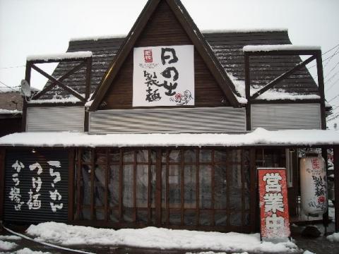 日の出製麺・店