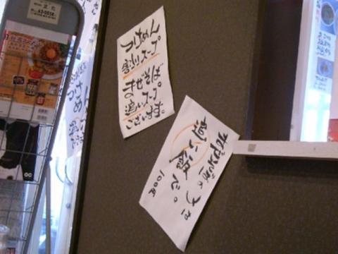 日の出製麺・メニュー8