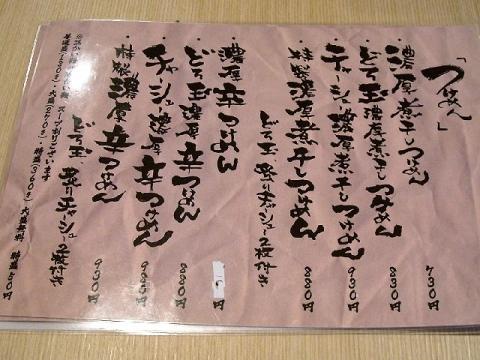日の出製麺・メニュー3