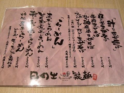 日の出製麺・メニュー4