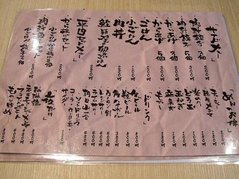 日の出製麺・メニュー5