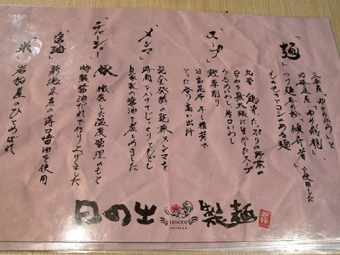 日の出製麺・メニュー6