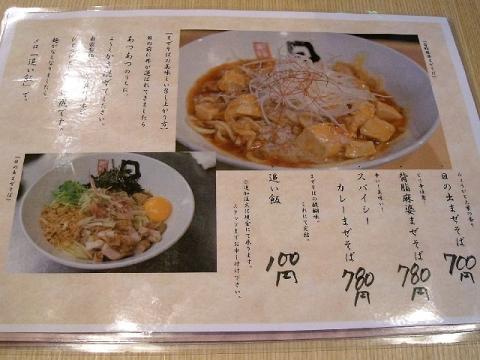日の出製麺・メニュー7