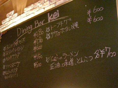 Kei・メニュー7