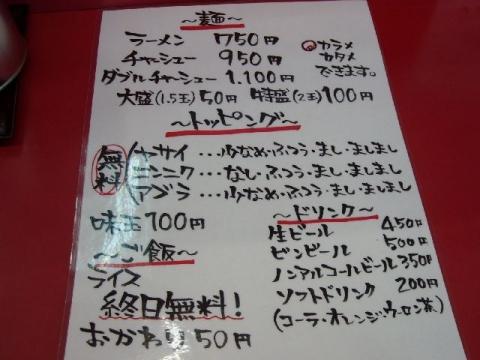 織蔵・メニュー1