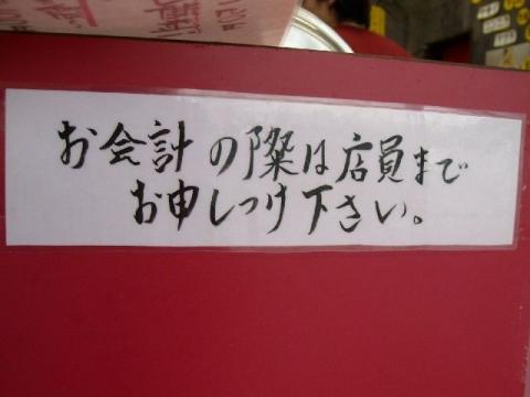 織蔵・メニュー3