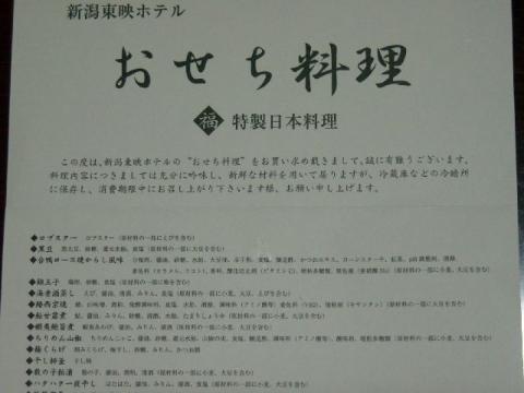 東映ホテル・H26 おせち2