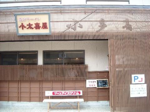 小太喜屋・H26・7 店